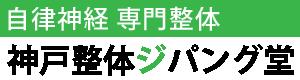 神戸整体ジパング堂 | 神戸市の自律神経専門院