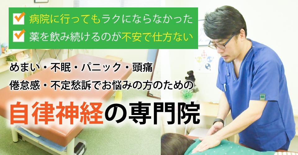 土日も営業 JR神戸三ノ宮駅徒歩1分  国家資格者による自律神経専門整体 神戸整体ジパング堂へ